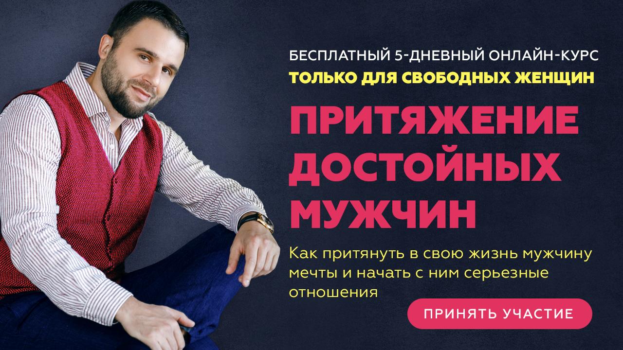 Бесплатный онлайн курс Филиппа Литвиненко притяжение достойных мужчин