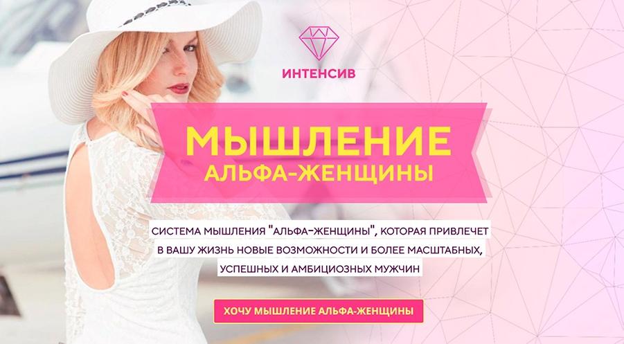Интенсив Филиппа Литвиненко Мышление Альфа-женщины