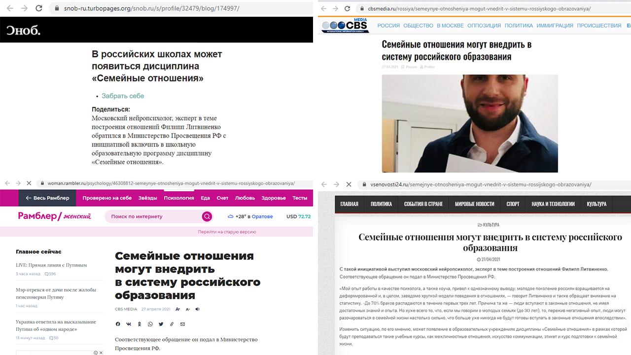 Интернет порталы о Филиппе Литвиненко