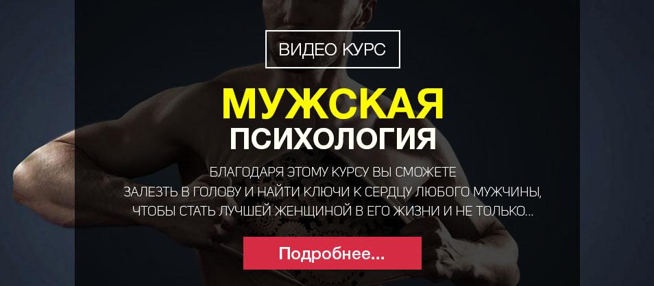Онлайн курс для женщин Мужская психология Филипп Литвиненко