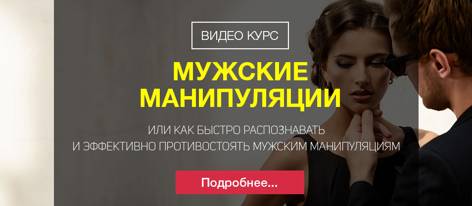 Онлайн-курс Филиппа Литвиненко Мужские манипуляции