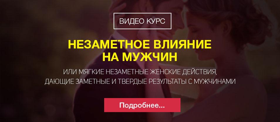 Онлайн курс Филиппа Литвиненко Незаметное влияние на мужчин
