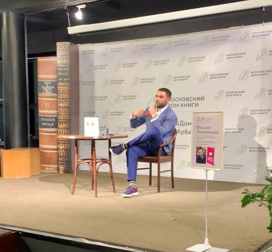 Филипп Литвиненко Презентация книги Альфа женщина в Москве