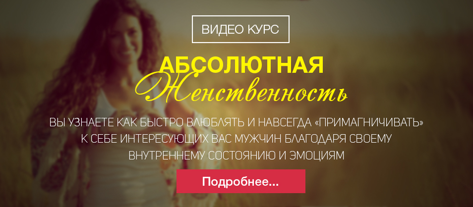 Онлайн курс Филиппа Литвиненко Абсолютная женственность