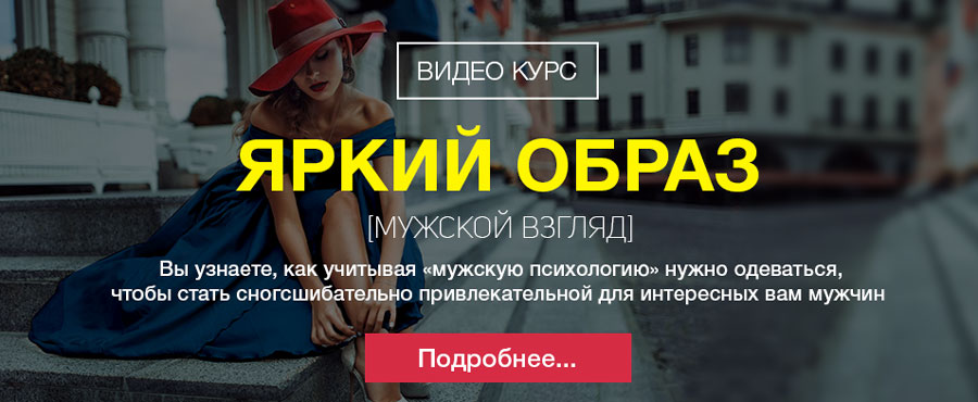 Онлайн курс Филиппа Литвиненко Яркий образ