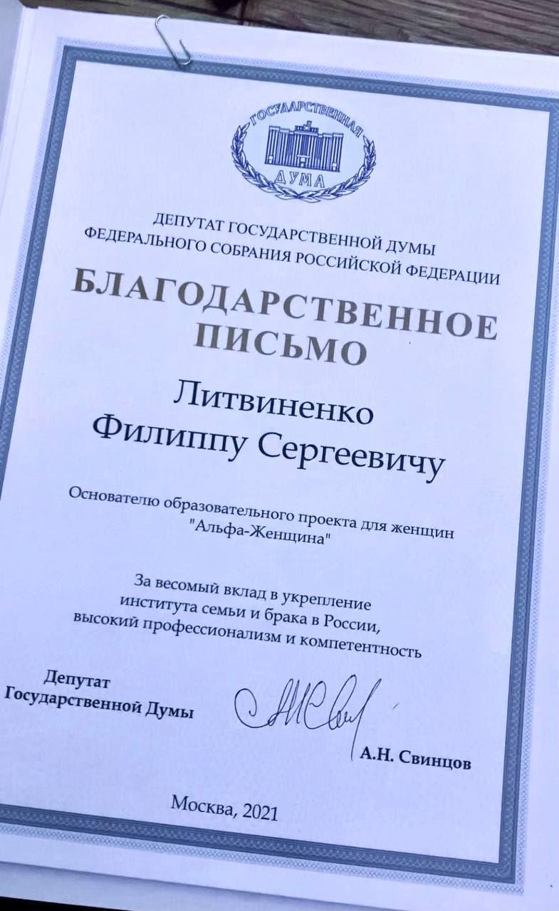 Благодарственное письмо от депутата государственной думы Филиппу Литвиненко