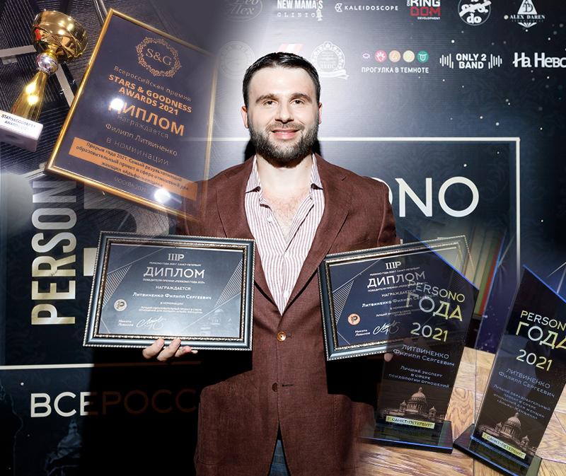 Филипп Литвиненко награды во всероссийских премиях