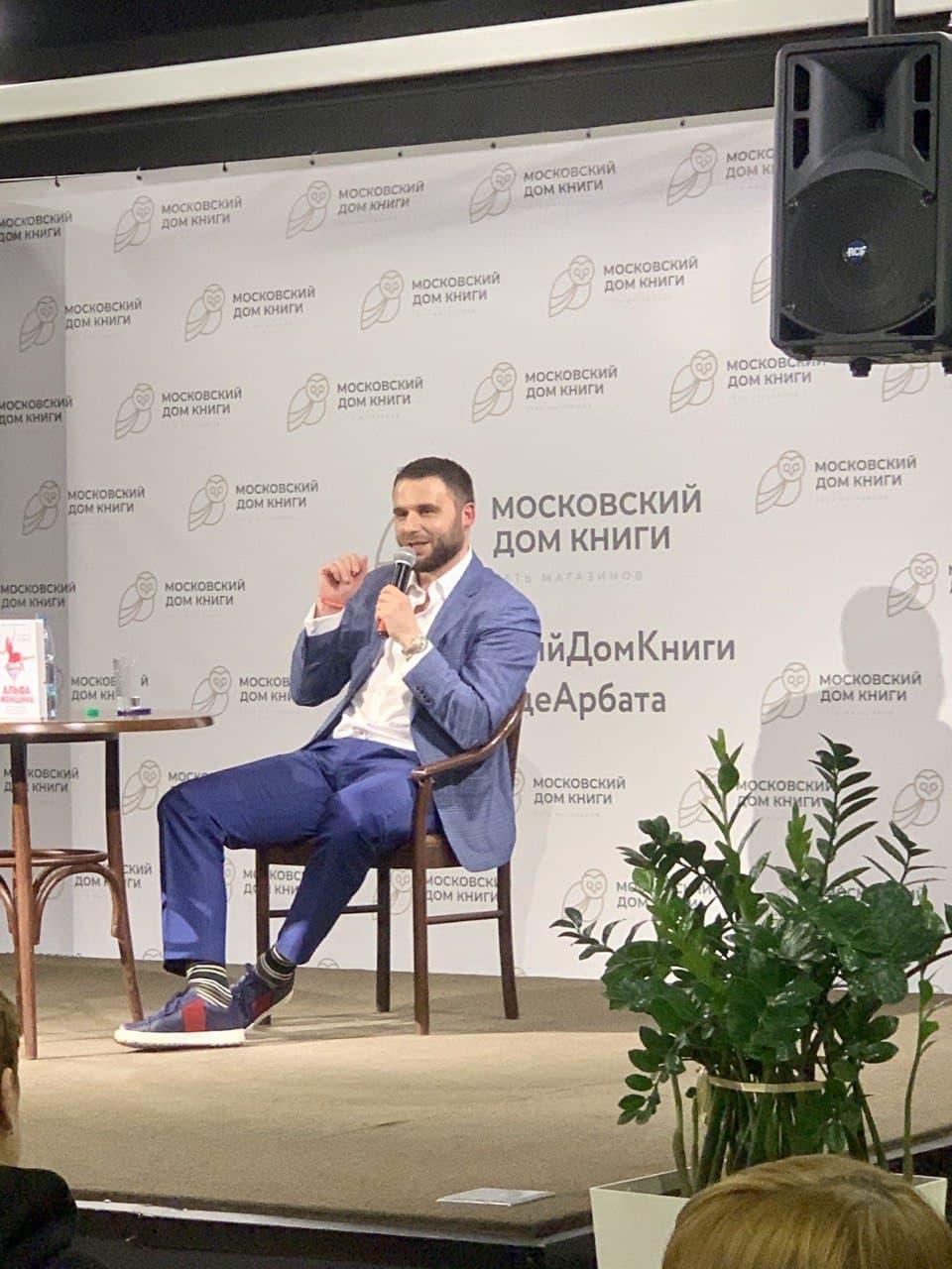 Московский дом книги перезентация книги Филиппа Литвиненко