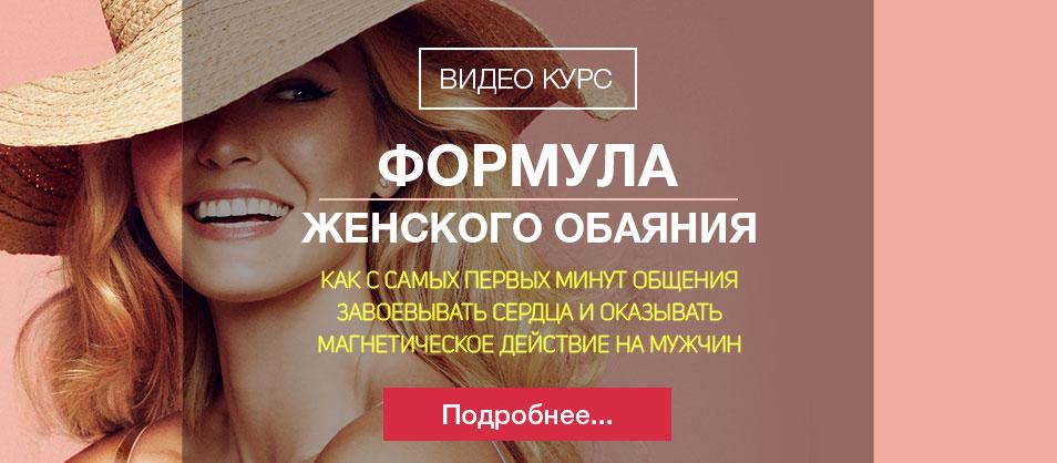 Онлайн-курс для женщин Формула женского обаяния Автор Филипп Литвиненко