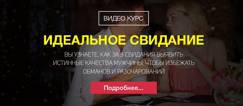 Онлайн курс для женщин Идеальное свидание Автор Филипп Литвиненко