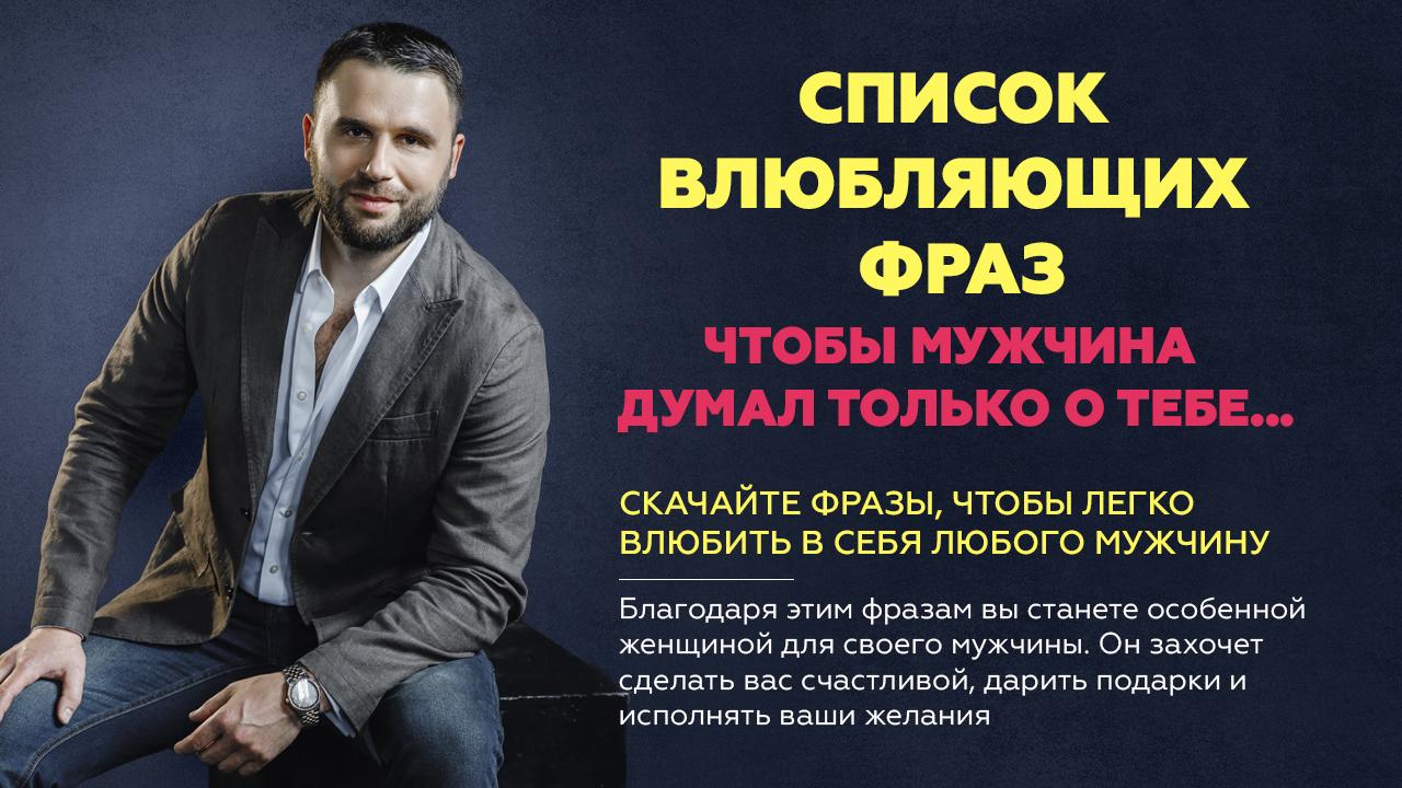 Скачать список влюбляющих фраз Филиппа Литвиненко