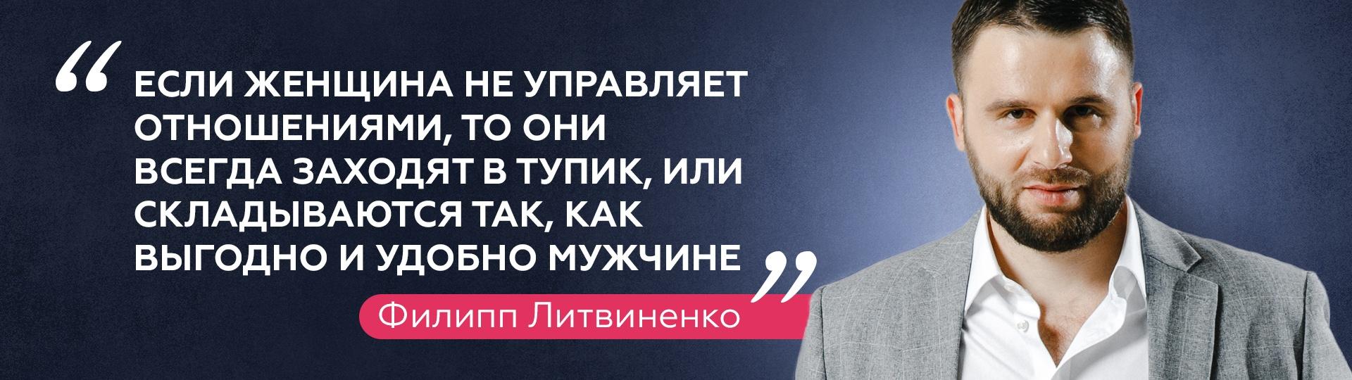 Если женщина не управляет отношениями Филипп Литвиненко
