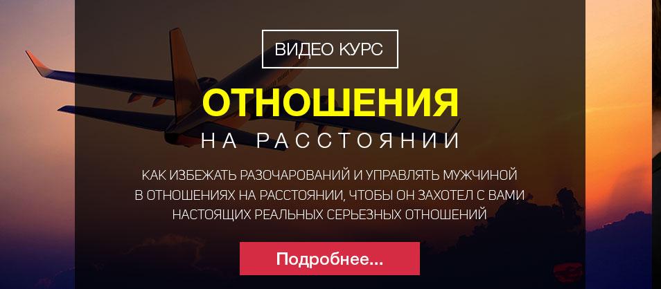 Онлайн курс для женщин Отношения на расстоянии Филипп Литвиненко