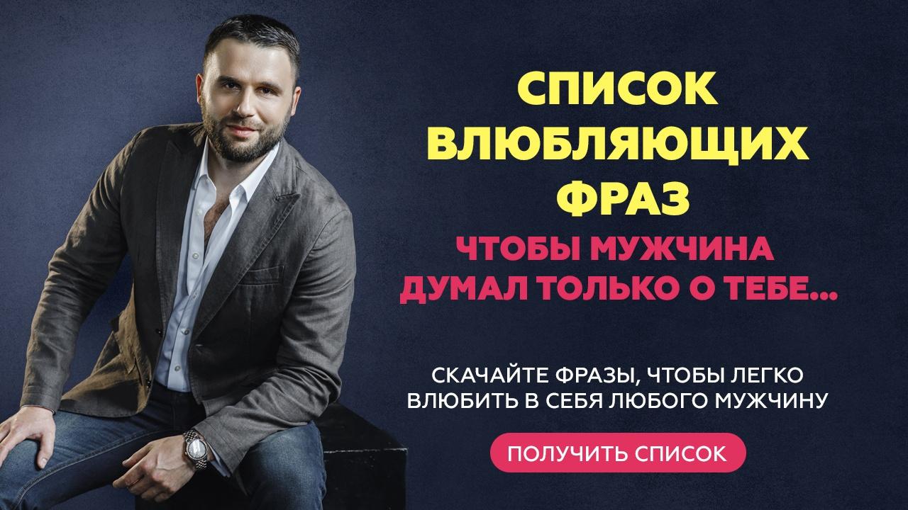 Скачать Список_влюбляющих_фраз Филиппа Литвиненко