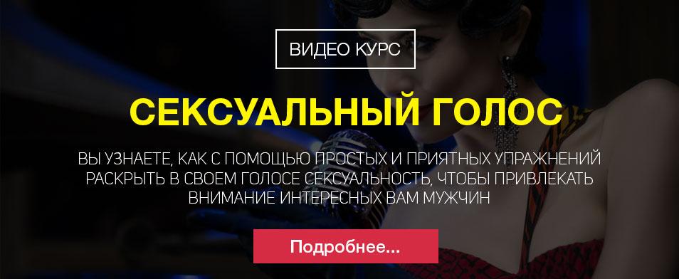 Видео курс Филиппа Литвиненко Сексуальный голос