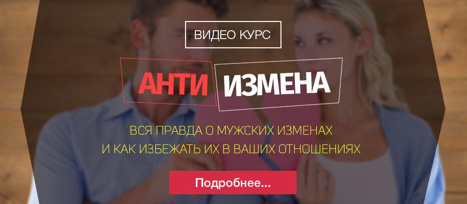 Филипп Литвиненко курс Антиизмена от мужских измен
