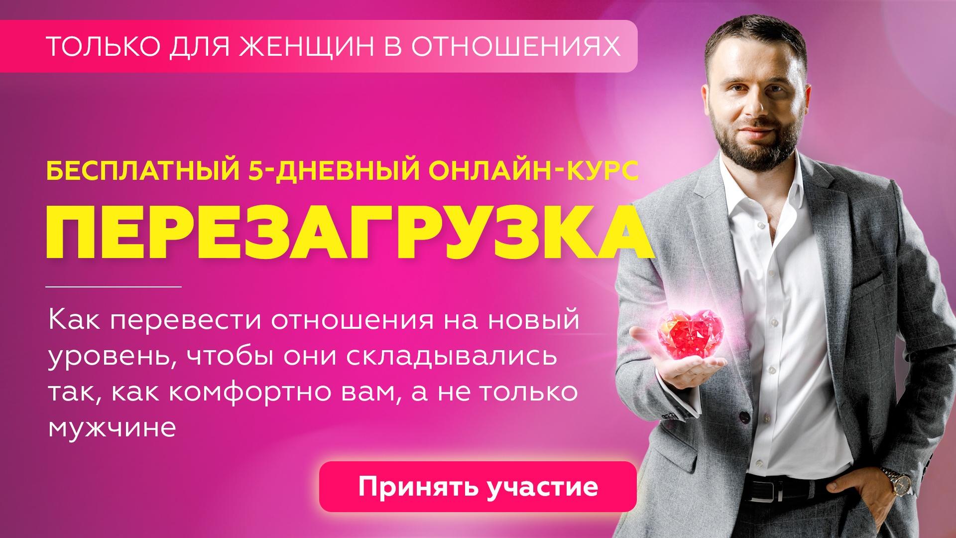 Филипп Литвиненко Перезагрузка отношений курс